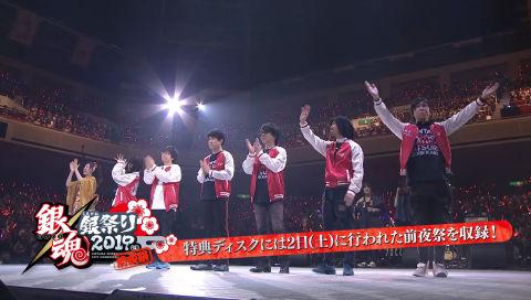 銀魂銀祭り2019(仮)Blu-ray&DVD発売告知スペシャルPV