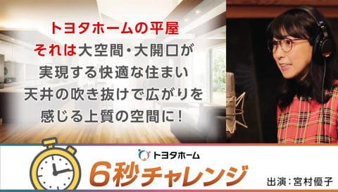 本音がポロリ「うわー!ムズイ!」宮村優子が6秒チャレンジ! トヨタホームCM
