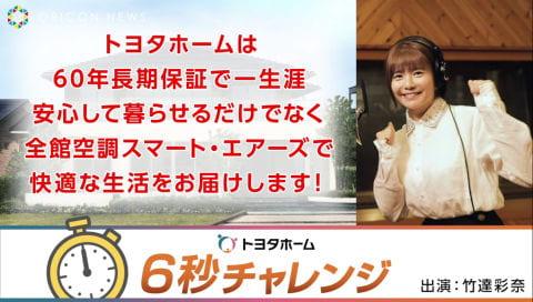 本音がポロリ「無理だなぁ…」竹達彩奈が6秒チャレンジ! トヨタホームCM
