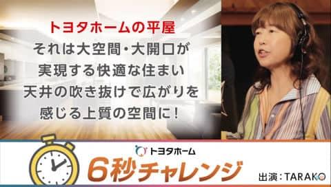 本音がポロリ「厳しいねぇ〜」TARAKOが6秒チャレンジ! トヨタホームCM