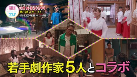 【劇団スフィア】15秒 特報映像A B