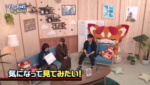 ぐらぶるTVちゃんねるっ! #31