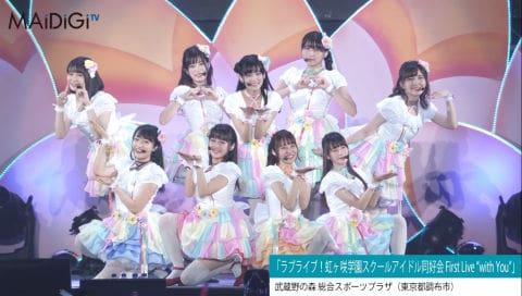 「ラブライブ!」虹ヶ咲学園ファーストライブにファン熱狂