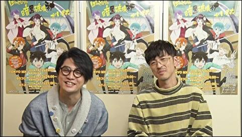 TVアニメ『ぼくのとなりに暗黒破壊神がいます。』 福山潤&櫻井孝宏 コメント動画