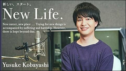 New Life -新しいスタート- 小林裕介編  遅い声優デビューで気づいた人生の真理