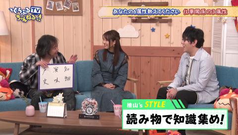 ぐらぶるTVちゃんねるっ! #47