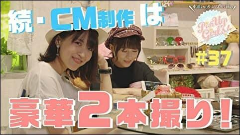 【続・CM制作は豪華2本撮り!】水瀬いのりと大西沙織のPick Up Girls! #37
