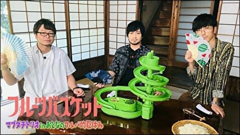 TVアニメ「フルーツバスケット」特別番組 ~マブダチトリオ in おとなのフルバ的夏休み~