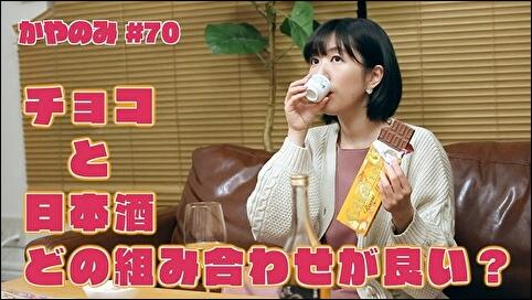 かやのみ#70「チョコと日本酒を食べてみよう」