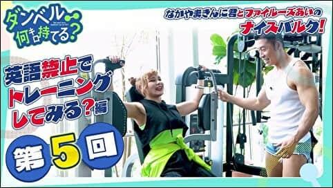 『ダンベル何キロ持てる?』特別トレーニング動画 #5