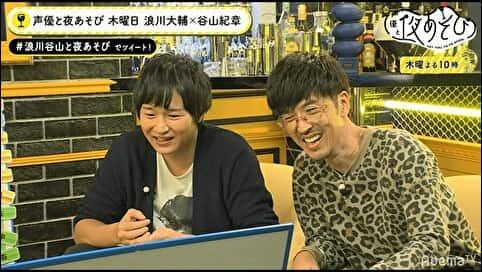 声優と夜あそび 2nd season 【木:浪川大輔×谷山紀章】 #26