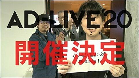 AD-LIVE 2020 開催告知VTR