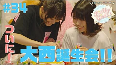 【ついに!大西誕生会!!】水瀬いのりと大西沙織のPick Up Girls! #34
