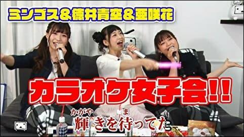『今井麻美のニコニコSSG』特番 夏もヒッパレ女子会パーティー!【第1部】