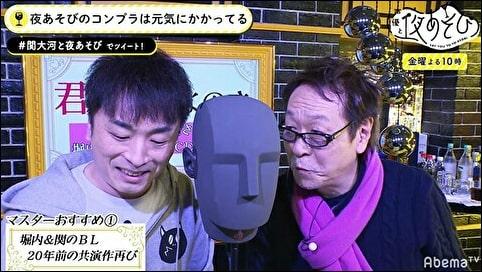 声優と夜あそび 2nd season 【金:関智一×大河元気】 #41