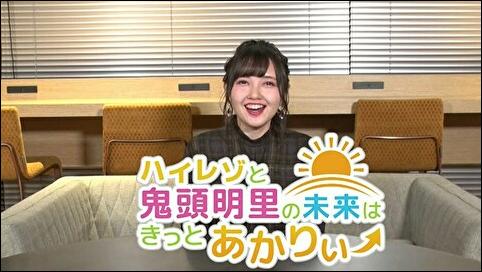 """mora TV 「ハイレゾと鬼頭明里の""""みらいはきっとあかりぃ""""」"""