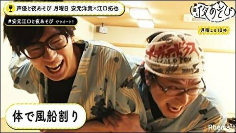 声優と夜あそび 2nd season 【月:安元洋貴×江口拓也】 #33
