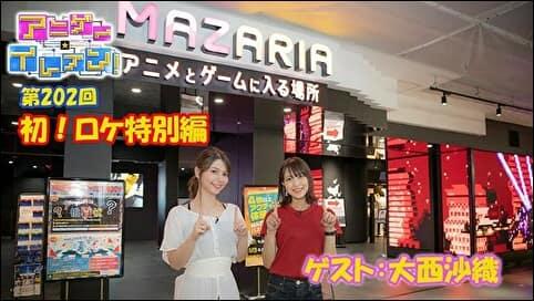 アニゲー☆イレブン! 第202回 【大西沙織】 MAZARIA!ロケ特別編