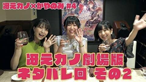 かやのみ#65「冴えない彼女の育てかた Fine × かやのみ その4」 / How to Raise a Boring Girlfriend × kayanomi