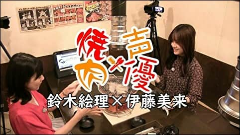 焼肉×声優 第1弾「伊藤美来・鈴木絵理」 #1
