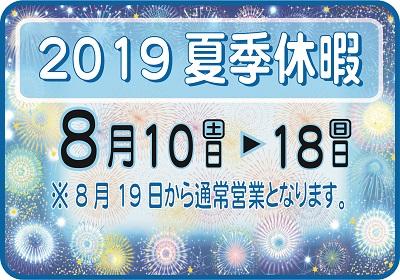 夏季休暇の連絡2019-01(400X280)