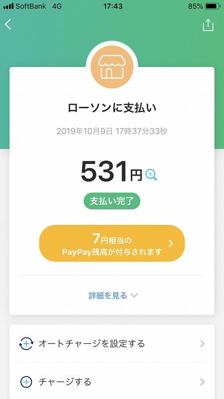写真 2019-10-09 17 43 01