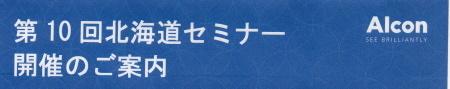 10北海道セミナー_1