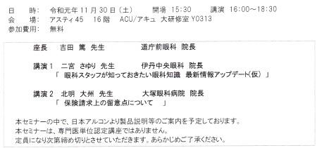 10北海道セミナー_2