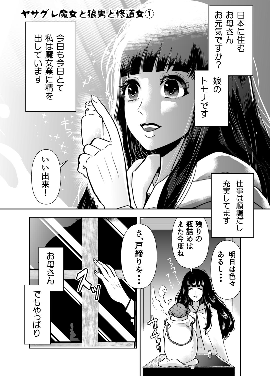 ヤサグレ魔女2話0001