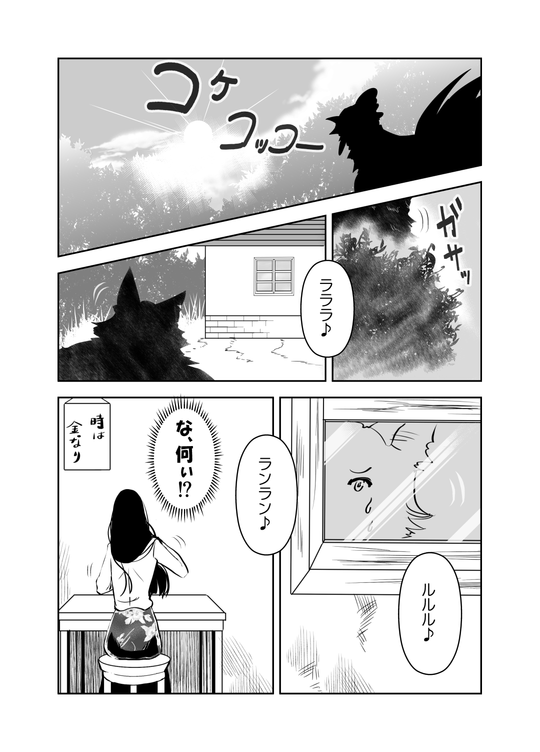 ヤサグレ魔女2話0007