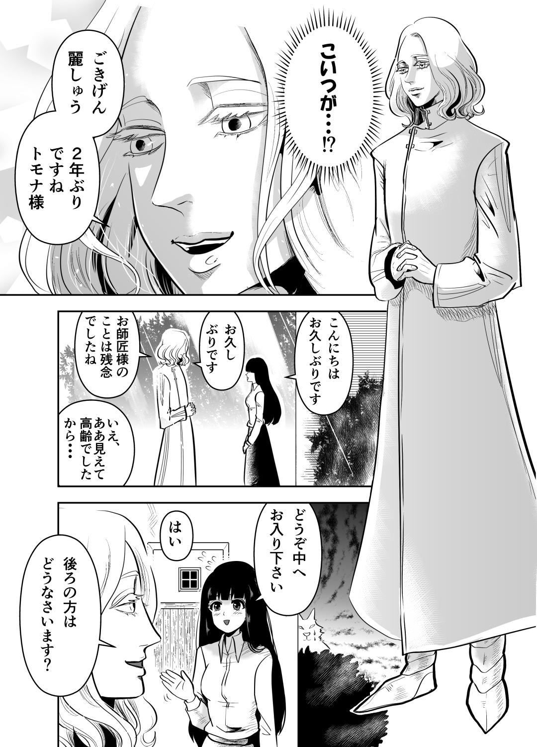 ヤサグレ魔女2話0009