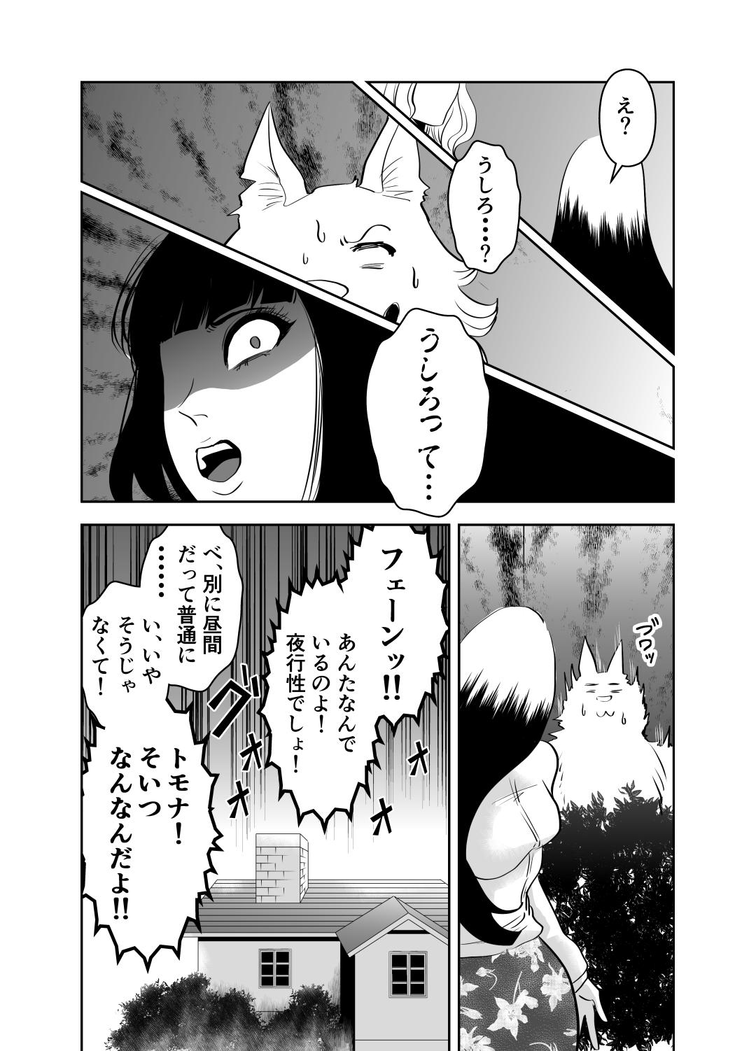 ヤサグレ魔女2話0010
