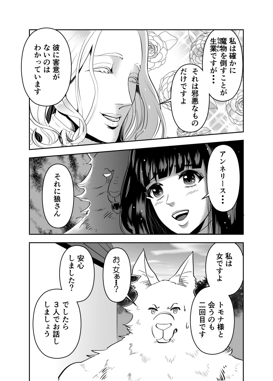 ヤサグレ魔女2話0012