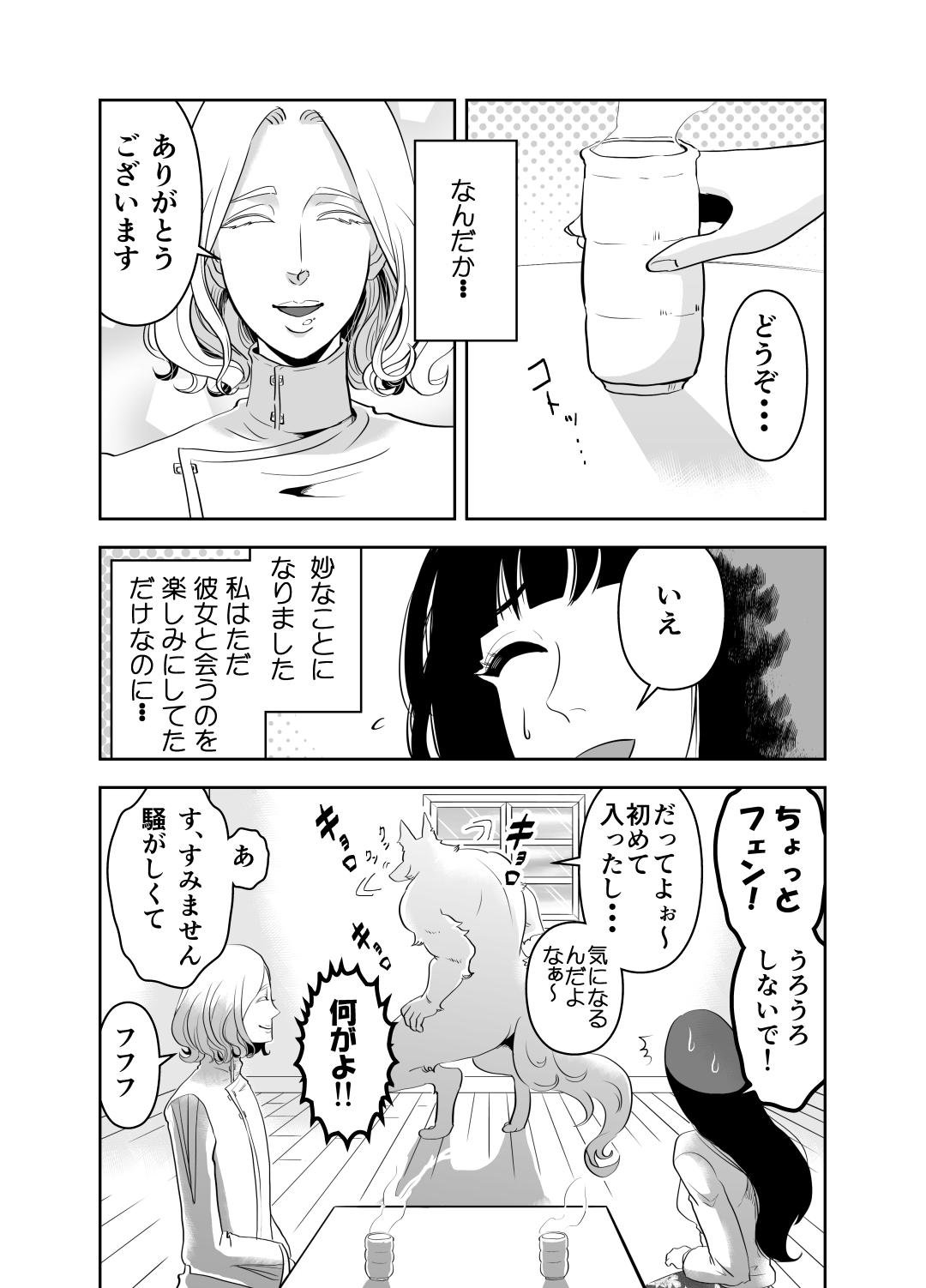 ヤサグレ魔女2話0013