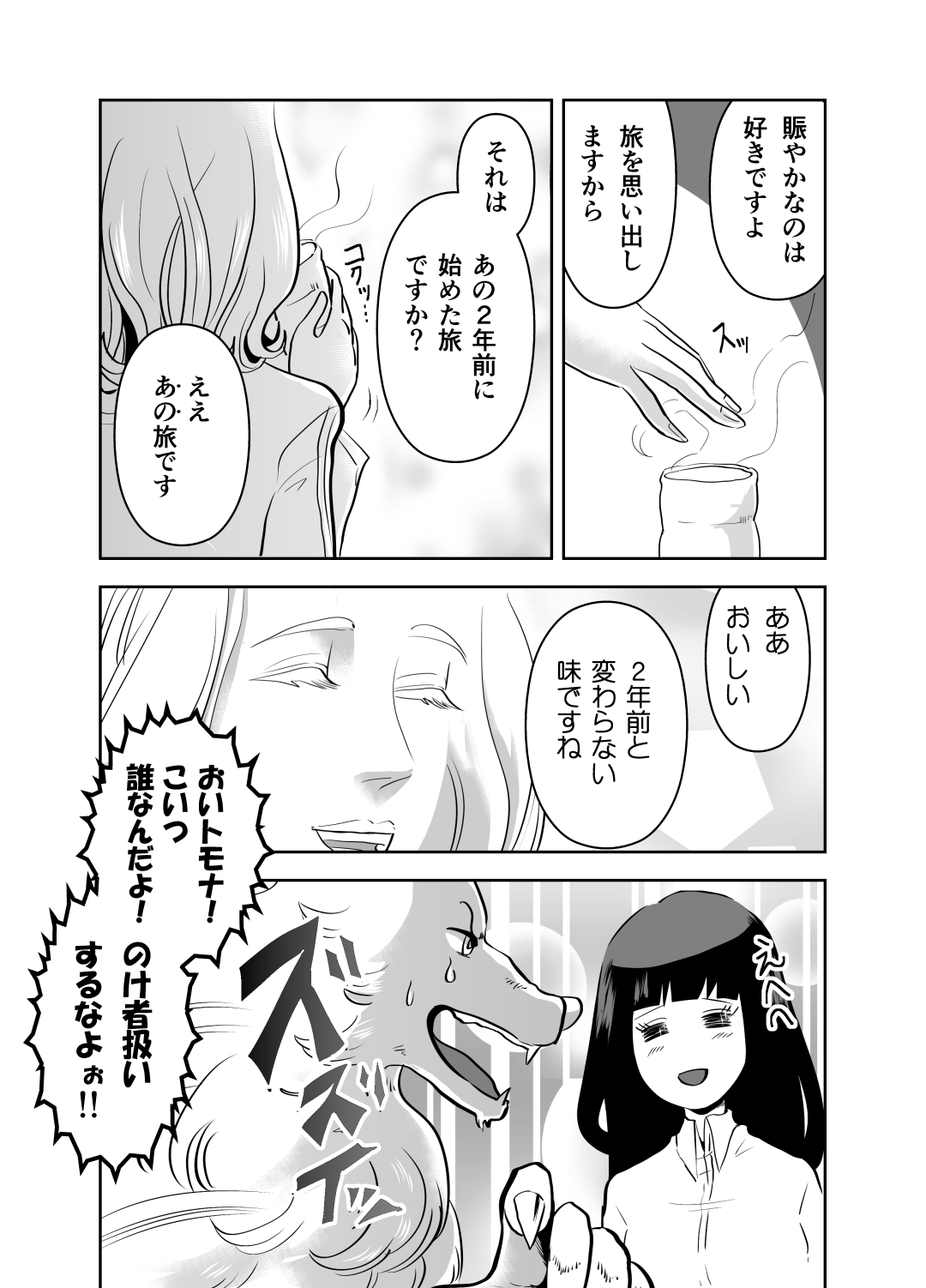 ヤサグレ魔女2話0014