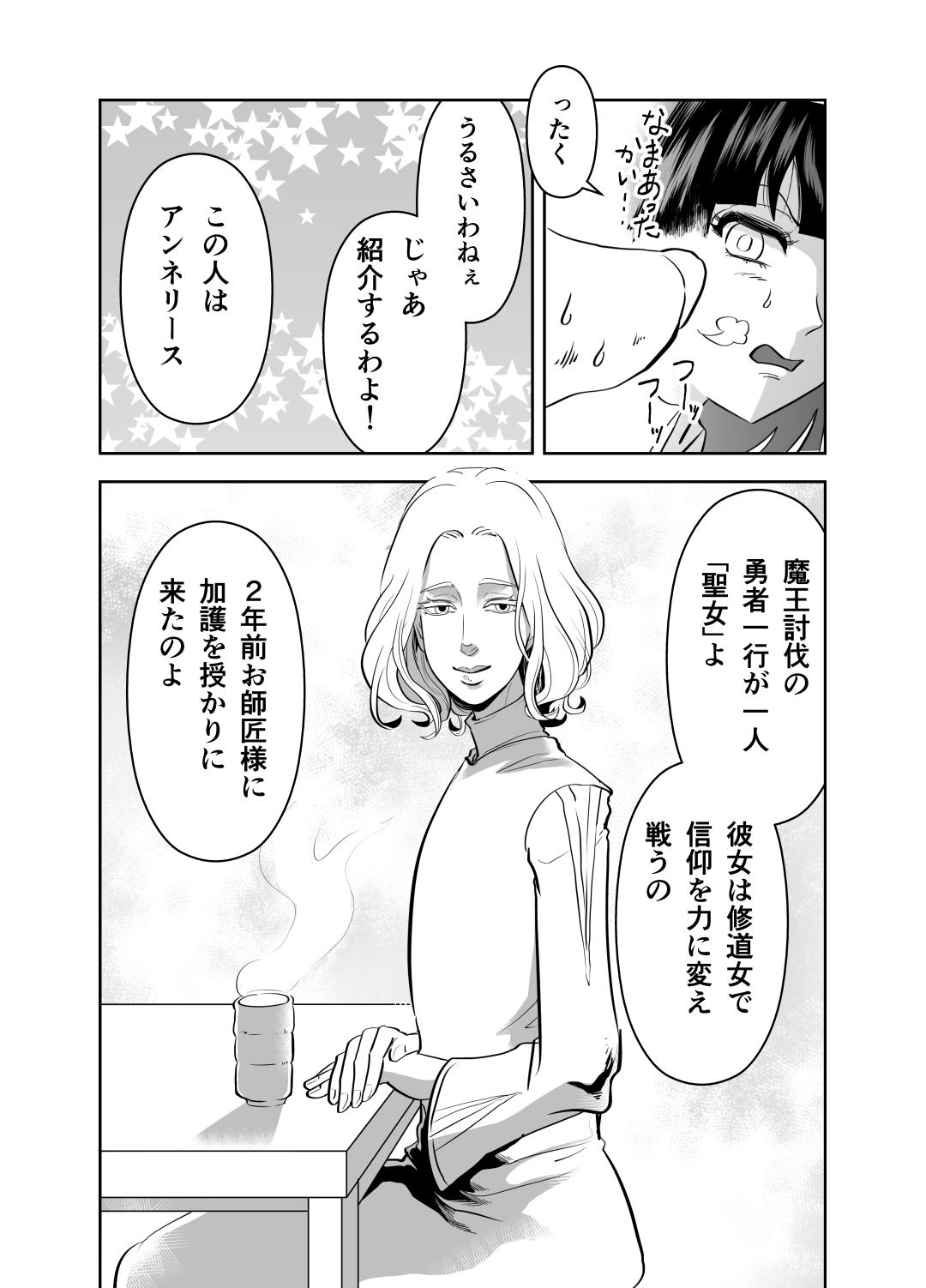 ヤサグレ魔女2話0015