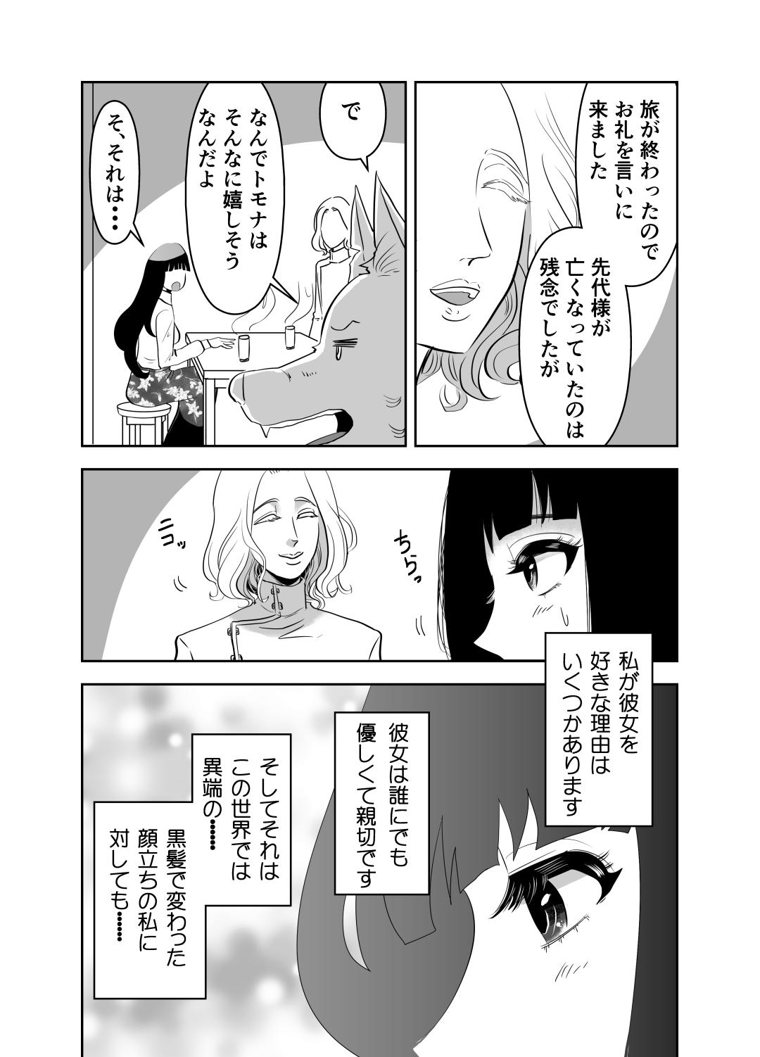 ヤサグレ魔女2話0016