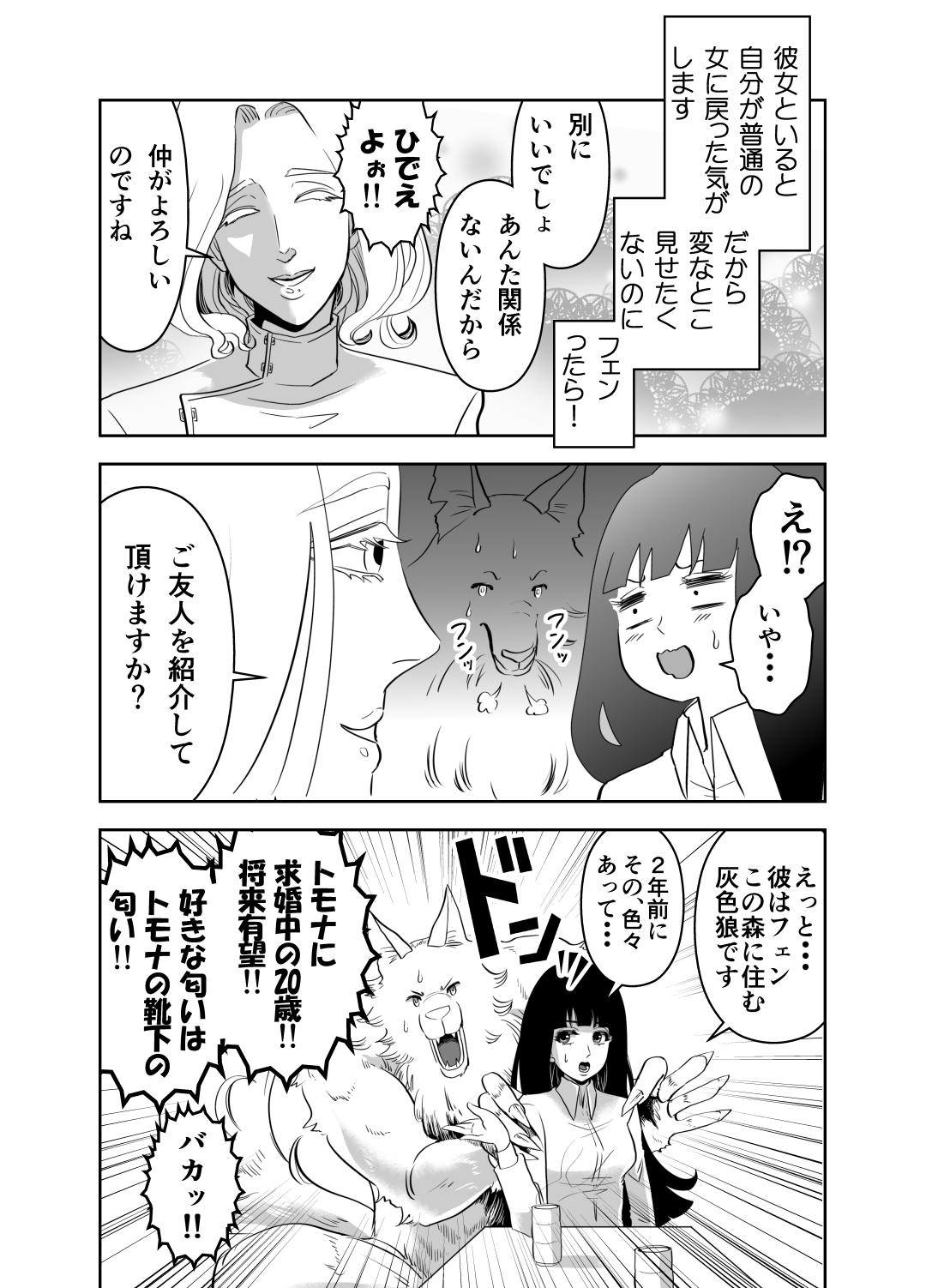ヤサグレ魔女2話0017