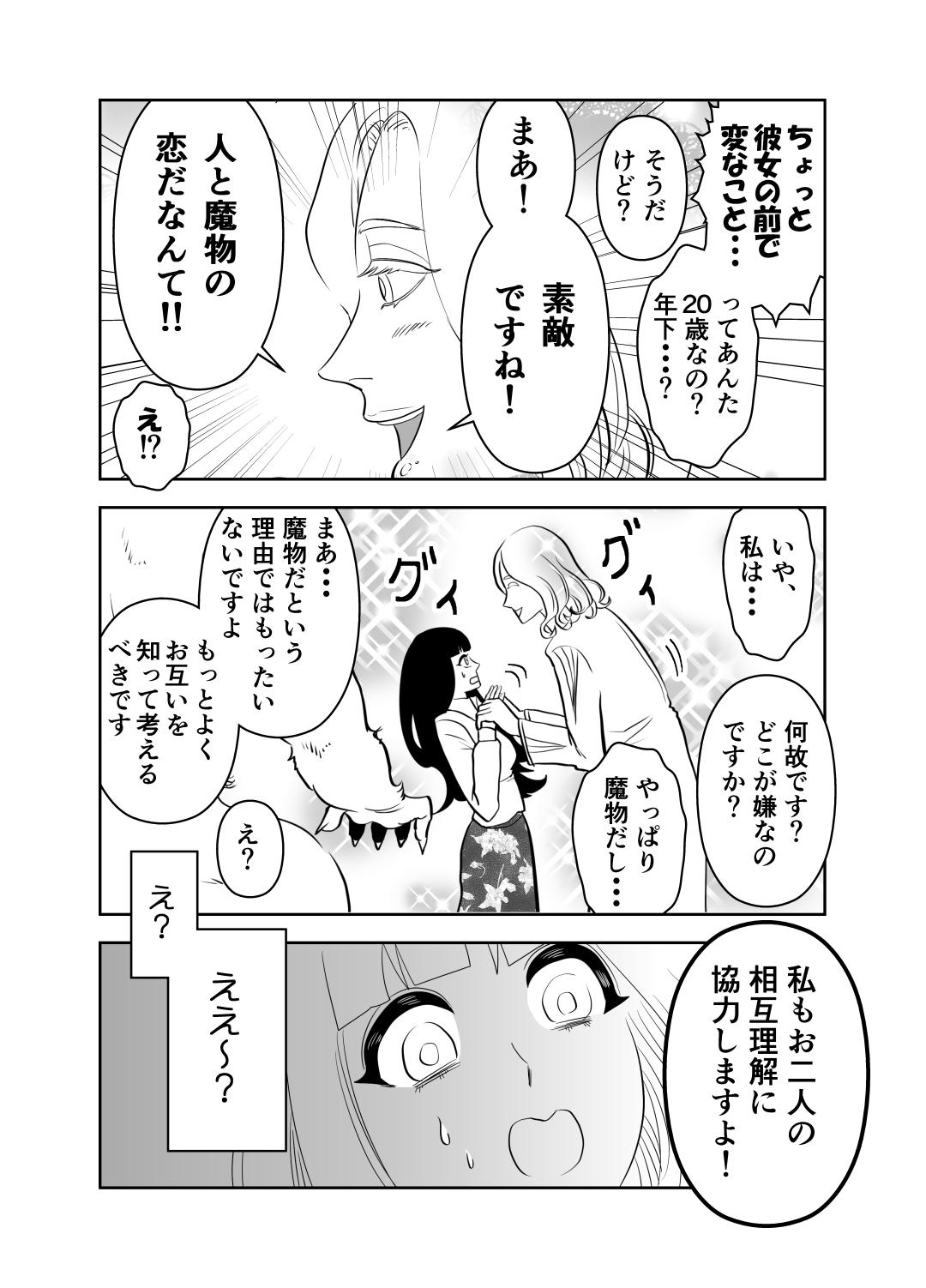 ヤサグレ魔女2話0018
