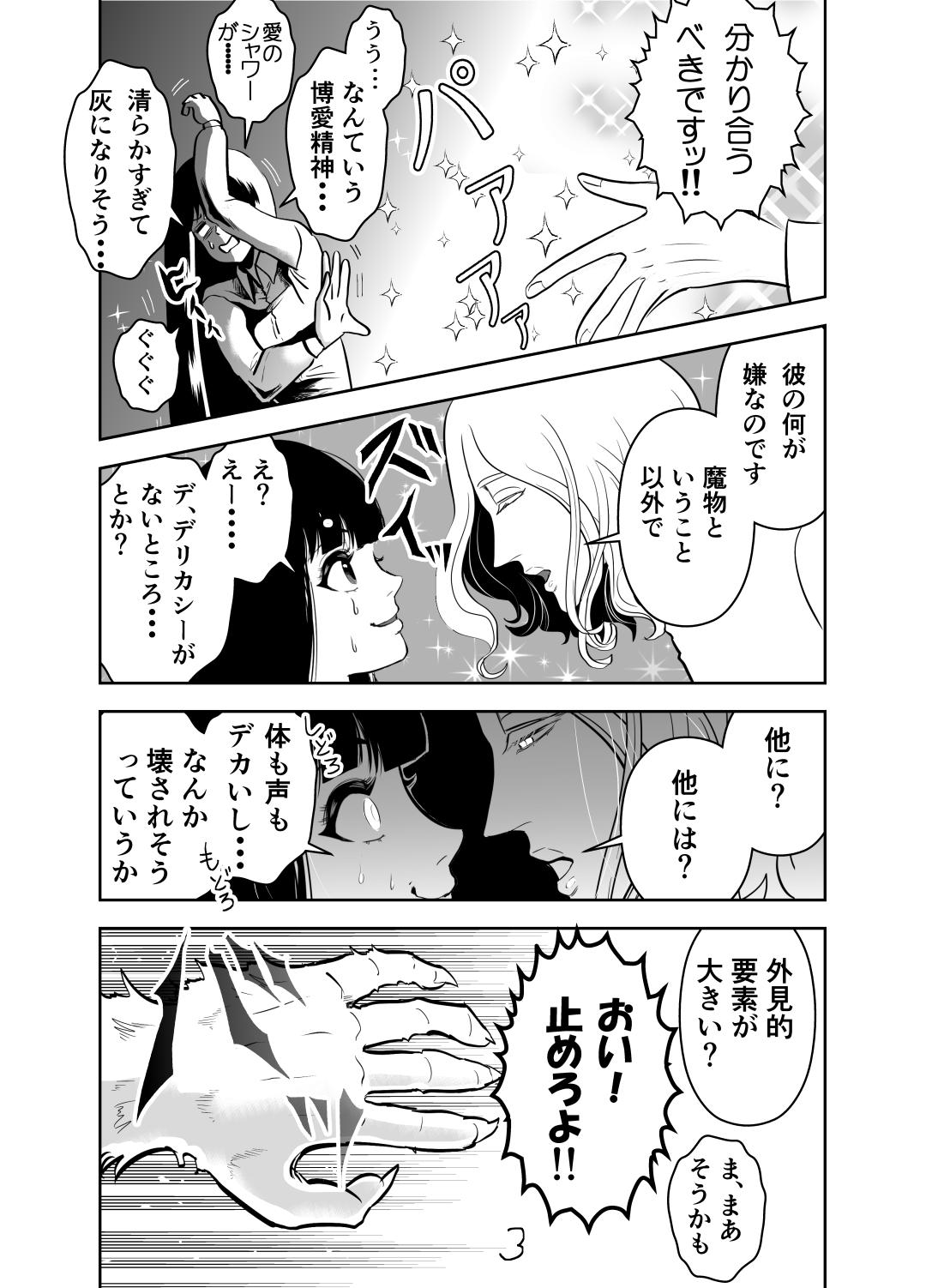 ヤサグレ魔女2話0021