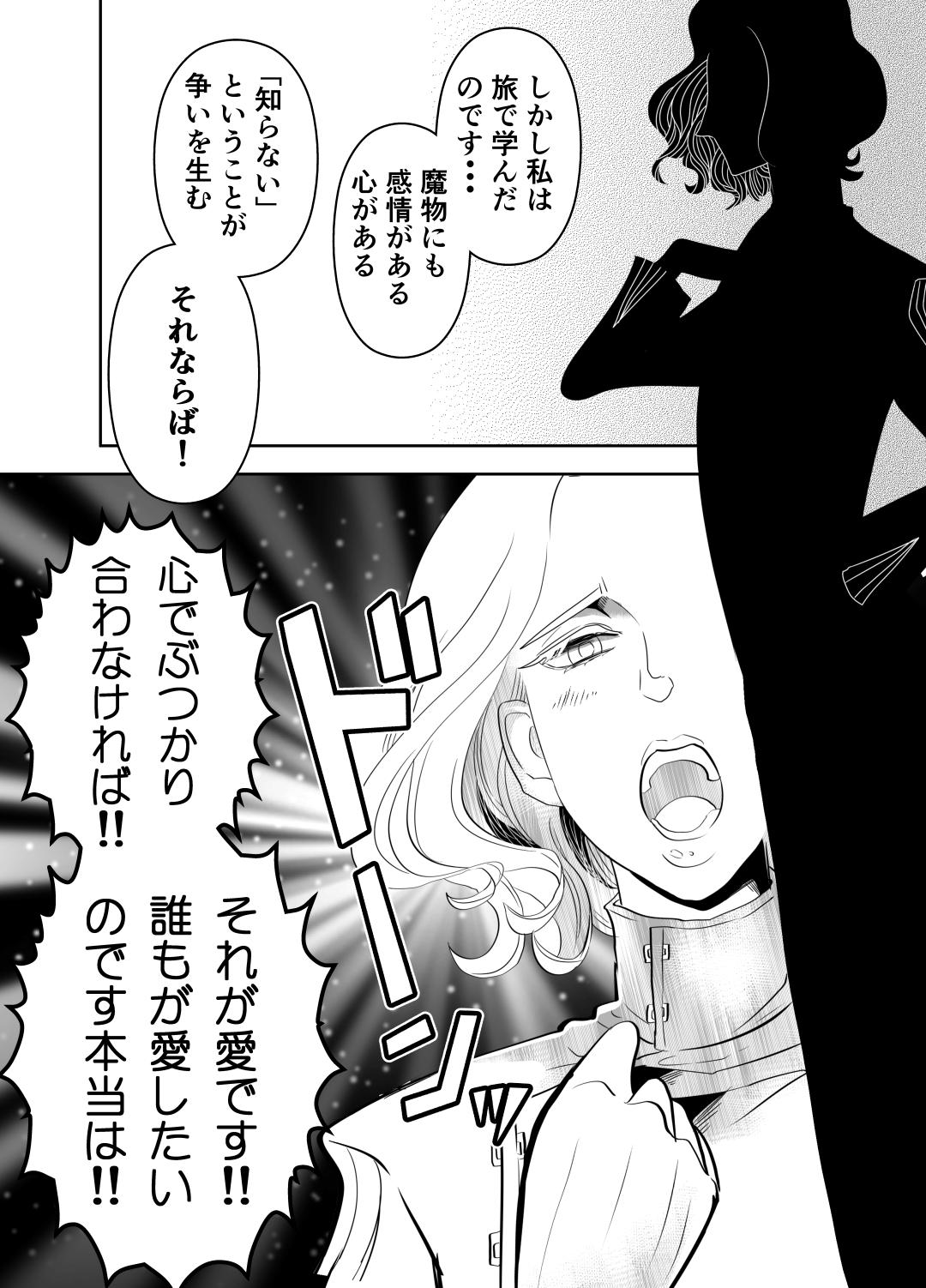 ヤサグレ魔女2話0020