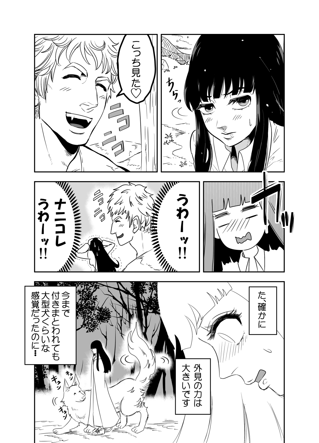 ヤサグレ魔女2話0038