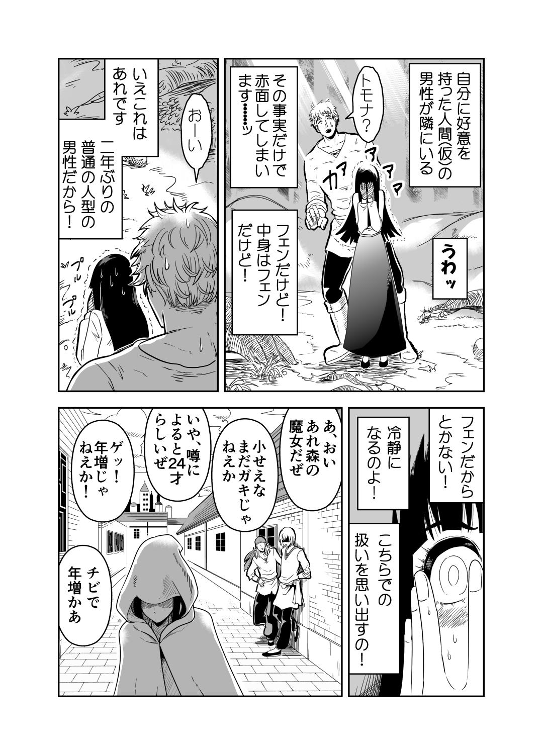 ヤサグレ魔女2話0039