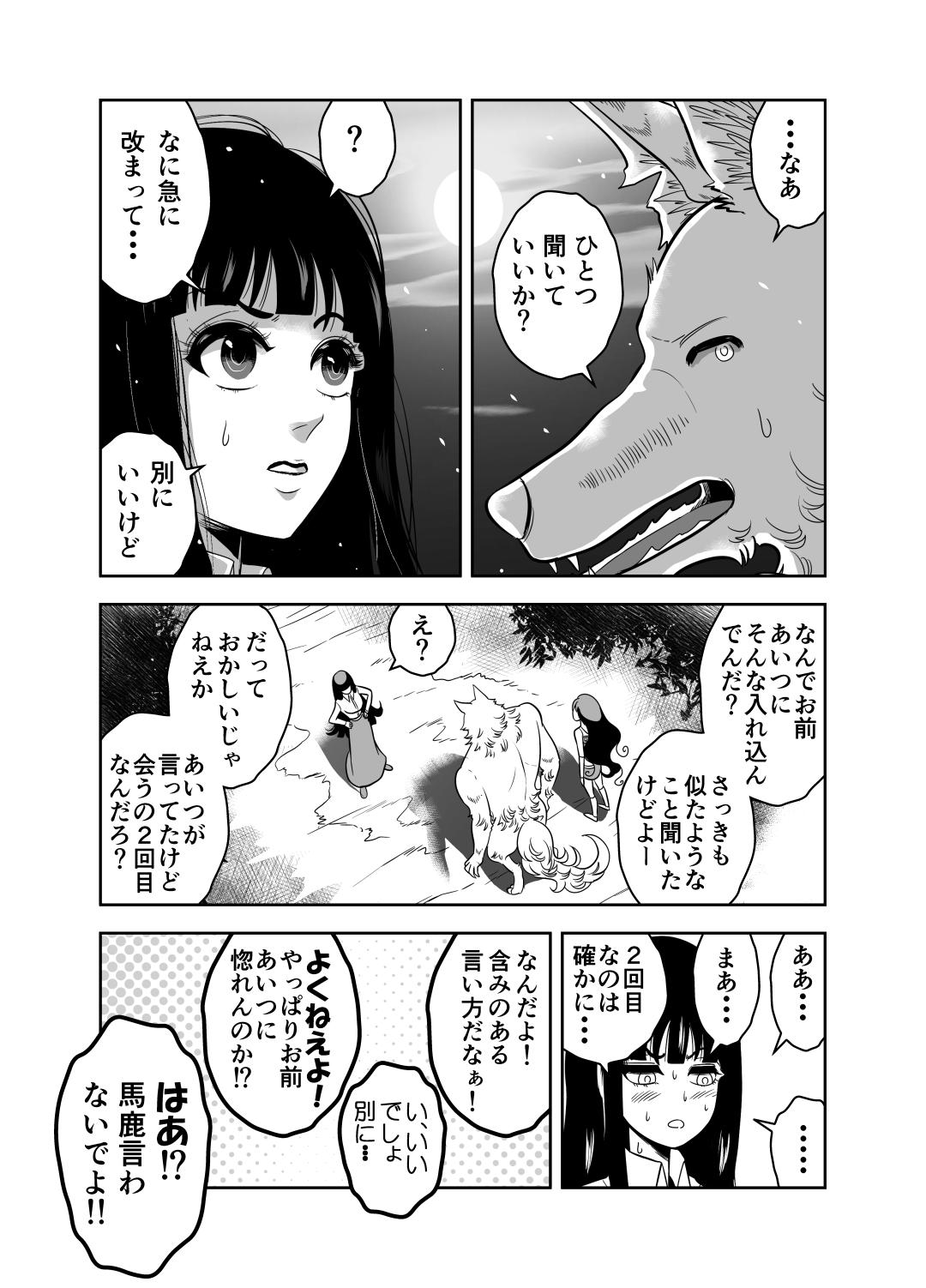 ヤサグレ魔女2話0076