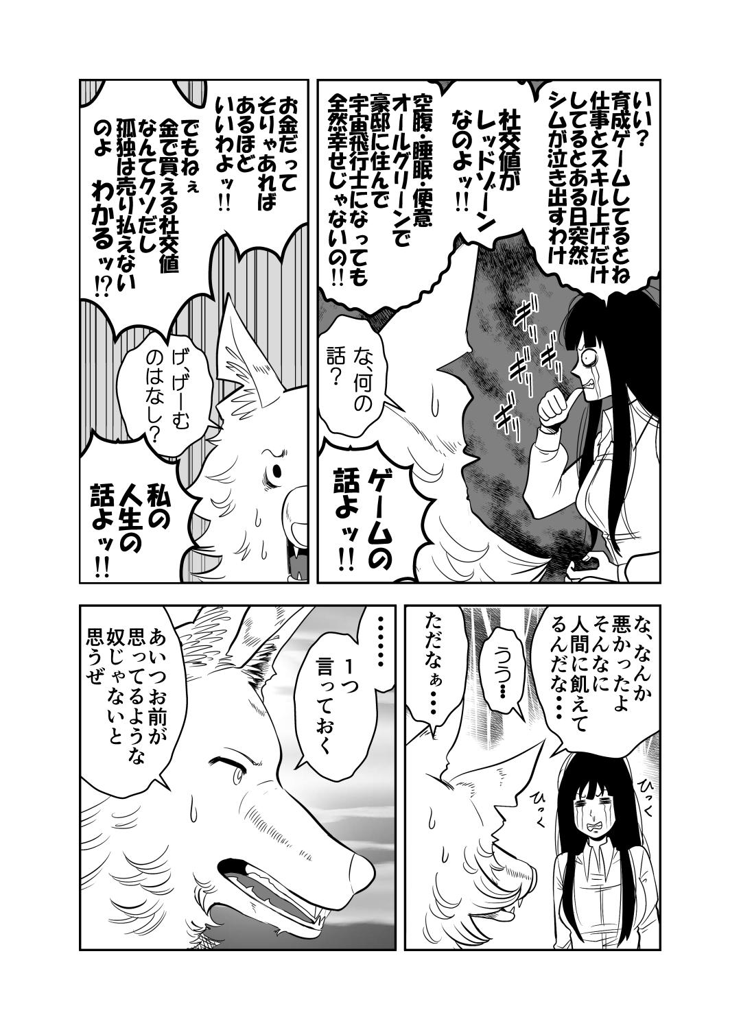 ヤサグレ魔女2話0079