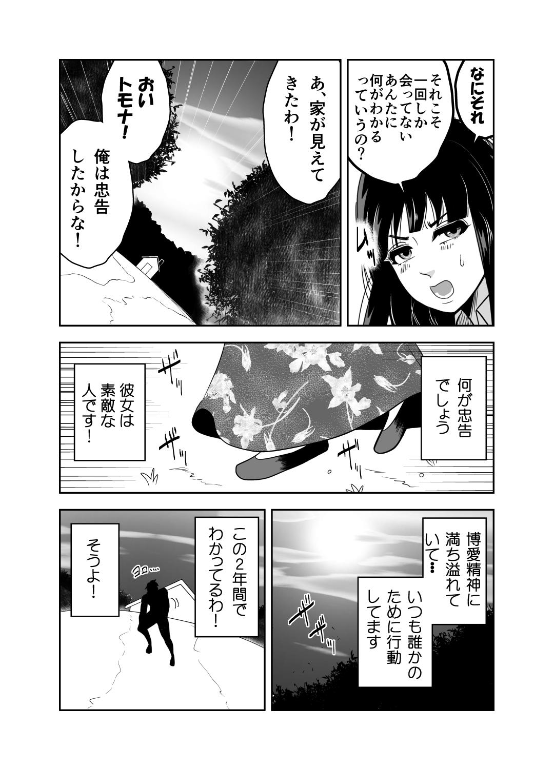 ヤサグレ魔女2話0080