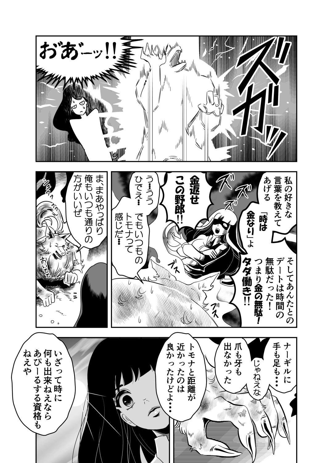 ヤサグレ魔女2話0074