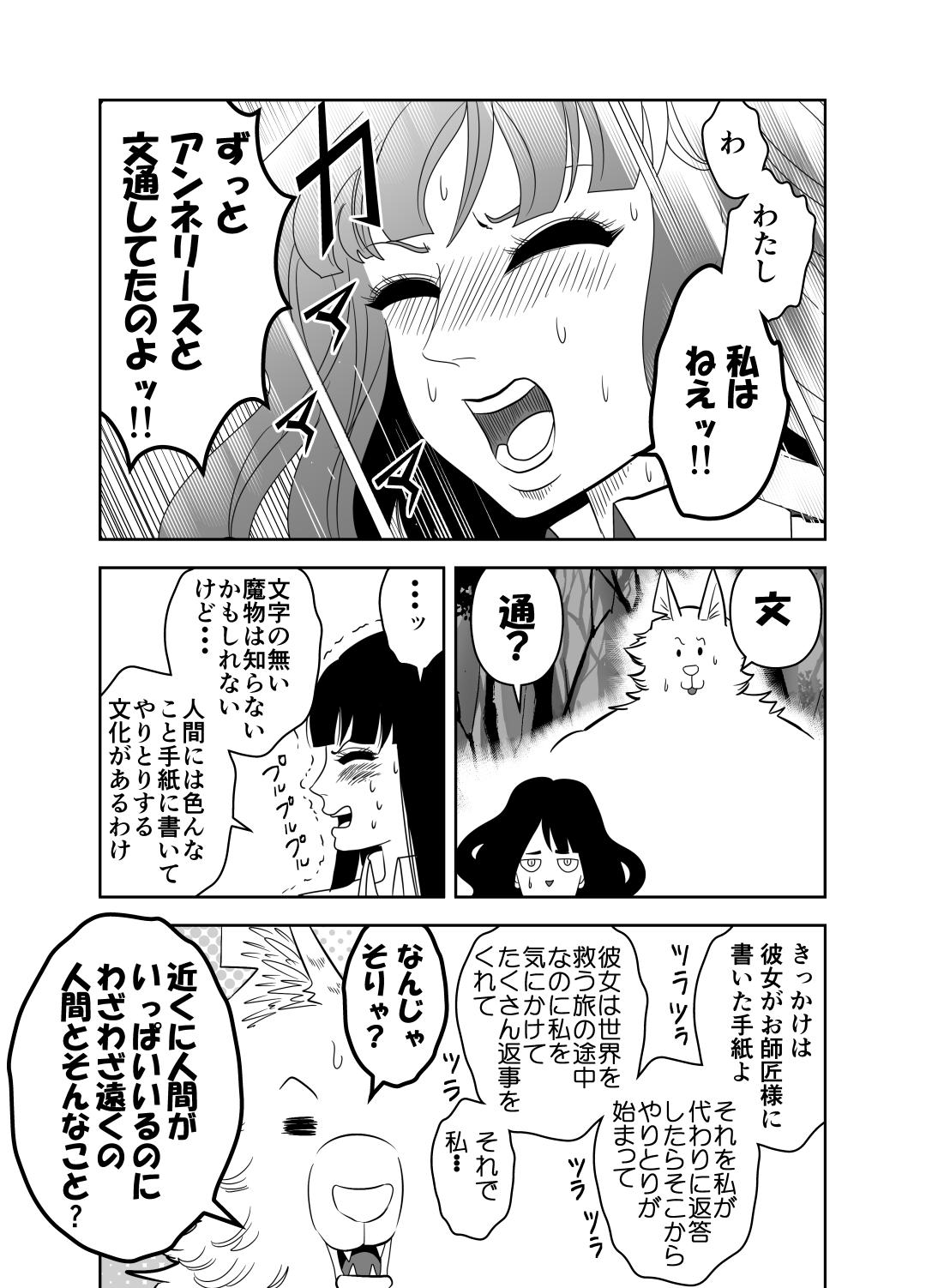 ヤサグレ魔女2話0077