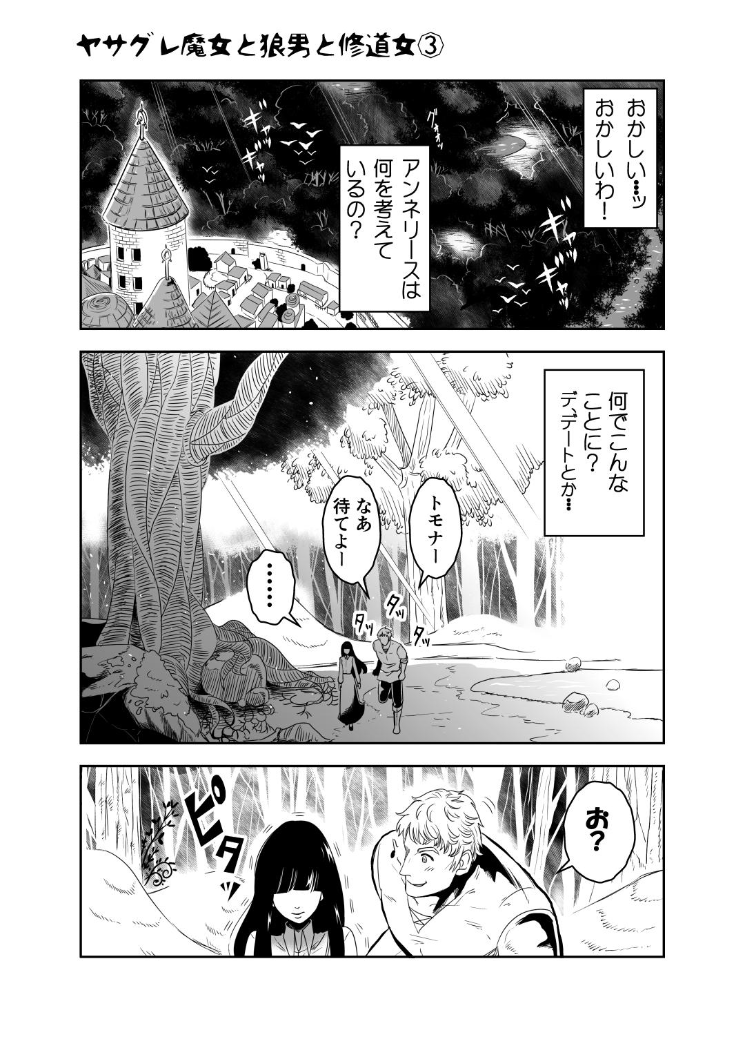 ヤサグレ魔女2話0037