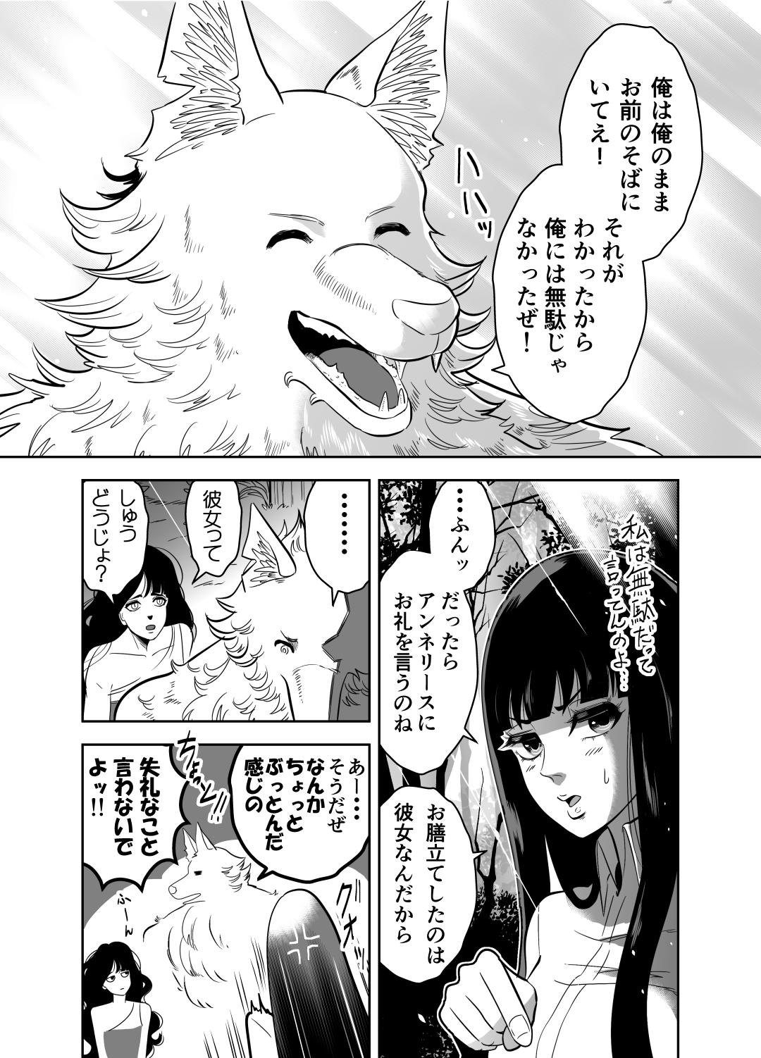 ヤサグレ魔女2話0075